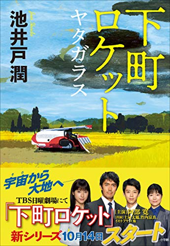 TBSドラマ「下町ロケット」の話は、ホントなのかウソなのか?実体験 ...
